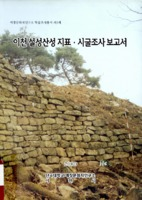 이천 설성산성 지표 시굴조사 보고서 : 매장문화재연구소 학술조사총서 제3책