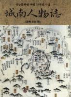 성남문화원 개원 32주년 기념 성남 인물지 : 광복 이전 편