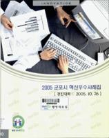 2005 군포시 혁신우수사례집