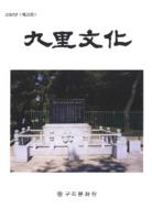 구리문화 2016년 통권 제23호