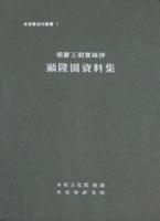 [조선왕조실록초 현륭원자료집] : 朝鮮王朝實錄抄 顯隆園資料集