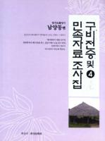 구비전승 및 민속자료 조사집 4 : 경기도 화성시 남양동편