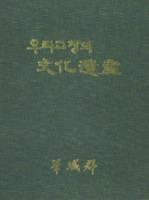 우리고장의 文化遺産 (문화유산)
