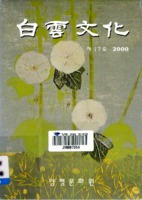 백운문화 2000년 제17호