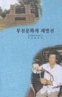 부천문화의 재발견 ; 부천향토자료집 3