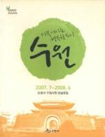(더불어사는 행복한 도시) 수원 2007.7~2008.6 김용서수원시장 연설문집