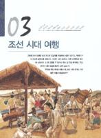경기도 조선시대 여행
