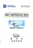 2009년 농업인복지증진사업 시행지침