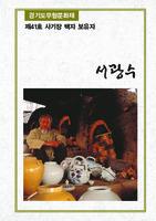 제41호 사기장 백자 보유자 서광수 ; 경기도무형문화재