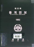김포군 통계연보 1982년 제22회