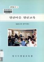 열린마음 열린교육 ; 열린교육 연수자료 ; 장학자료 97-3