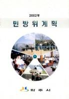 파주시 민방위계획 2002년
