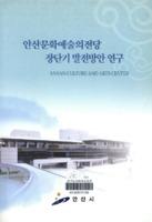 안산문화예술의전당 장단기 발전방안 연구 ; ANSAN CULTURE AND ARTS CENTER