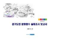 경기도민 문화향수 실태조사 보고서