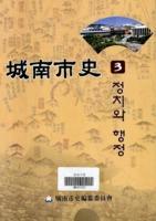 성남시사 3권 : 정치와 행정