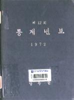 양주군 통계연보 1972년 제12회