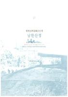 세계성곽유산과 남한산성