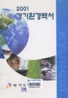 경기환경백서 2001년