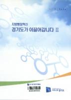 지방행정혁신 경기도가 이끌어갑니다 2 ;  2005 혁신 주요과제