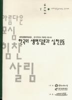 한국의 생명담론과 실천운동 ; 세계생명문화포럼 경기2004 자료집 증보판