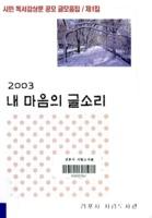 내 마음의 글소리 2004년 제1집 ; 시민 독서감상문 공모 글모음집