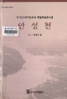안성천 Vol.1 환경과 삶 ; 경기도 3대 하천유역 종합학술조사 3  ; 경기도박물관 학술총서
