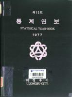의정부시 통계연보 1977년 제15회