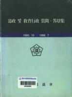 도정 및 교육행정 질문 답변집 1996년 통권 제1호