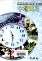 파주시 수해백서 ; 1998년 8월 사상초유의 집중폭우