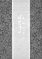[남양주시의 향토민요]