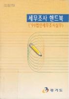 세무조사 핸드북 ; 1999법인세무조사실무