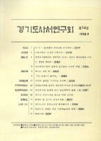 경기도사서연구회-14호