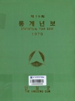 안성군 통계연보 1979년 19회