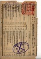 강원도보 1937년 자514호 지538호
