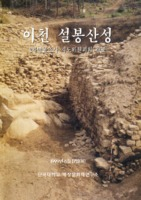 이천 설봉산성 2차발굴조사 ; 지도위원회의 자료