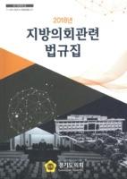 2018년 지방의회관련 법규집