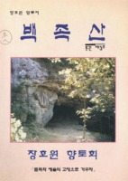백족산 1997년 통권 제3호