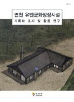 연천 유엔군화장장시설 기록화 조사 및 활용연구