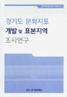 경기도 문화지표 개발 및 표본지역 조사연구 ; 문화연대 문화사회연구소