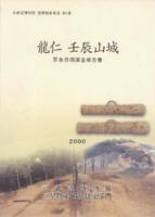 용인 임진산성 ; 긴급발굴조사보고서 ; 경기도박물관 유적조사보고 제4책
