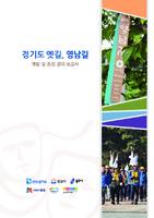 경기도 옛길, 영남길 개발 및 조성 결과보고서