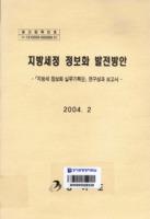지방세정 정보화 발전방안 ; 지방세 정보화 실무기획단 연구성과 보고서