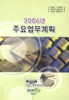 [군포시] 2006년 주요업무계획 ; 민선4기 군포시장 당선자 업무보고자료