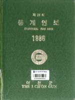 이천군 통계연보 1986년 제26회