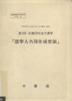 제1회 전국동시지방선거 선거인명부작성요령 ; 깨끗하고 돈안쓰는 선거풍토 정착 ; 선거업무교육자료3