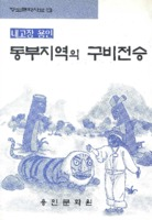 내고장 용인 동부지역의 구비전승