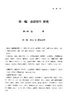 [김포군의 역사] : 金浦郡의 歷史