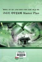 쾌적하고 살기 좋은 교육과 문화의 사이버 공동체 구현을 위한 2001 구리시 지역정보화 Master Plan