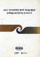 2007 경기문화재단 방과후 학교를 활용한 문화예술교육지원사업 연구보고서 ; 최종보고서