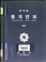 과천시 통계연보 1993년 제10회